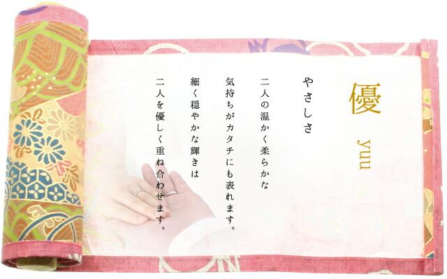結婚指輪 優 yuu マリッジリング