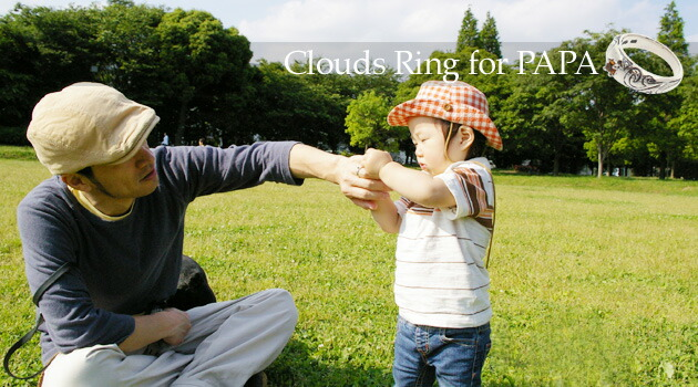 シルバーリング,パパのためのクラウズリング