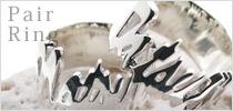 ネームペアリング ホワイトデーギフト 指輪 オーダーメイド レディース メンズ ギフト プレゼント 記念日