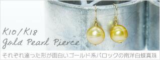 南洋白蝶真珠 ゴールドピアス