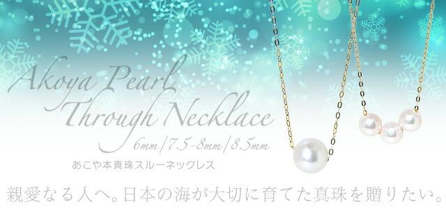 あこや真珠 ネックレス スルーネックレス