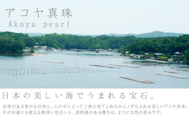 アコヤ真珠 パール 日本の美しい海で生まれる宝石。アコヤ真珠特有の奥深い色合いと透明感ある光沢は昔から多くの女性から愛され続けています。