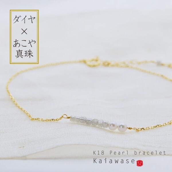 ダイヤモンド,アコヤベビーパールブレス K18