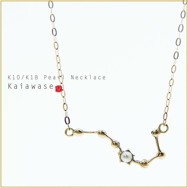 ネックレス ゴールド レディース 星 北斗七星 パール ネックレス K10/K18【送料無料】