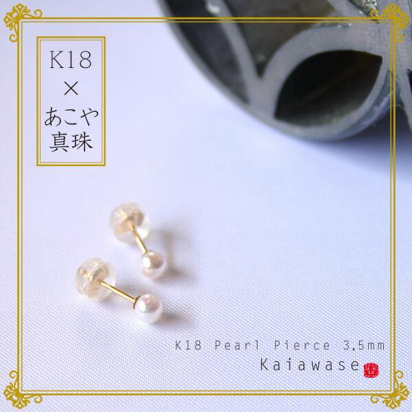 アコヤ真珠 ピアス K18