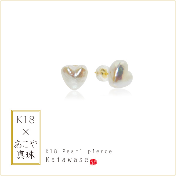 ハートのアコヤ真珠 ピアス K18