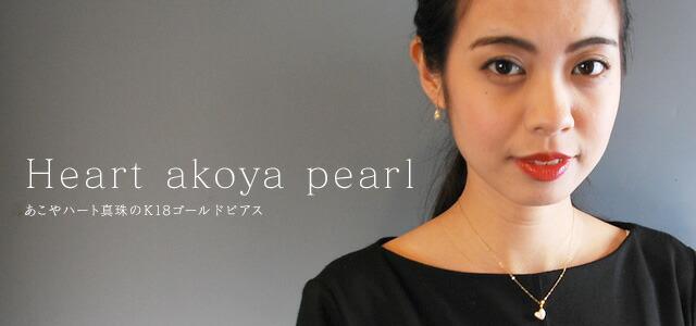 あこや 1粒パール ピアス ハート型 アコヤ真珠 レディース K18