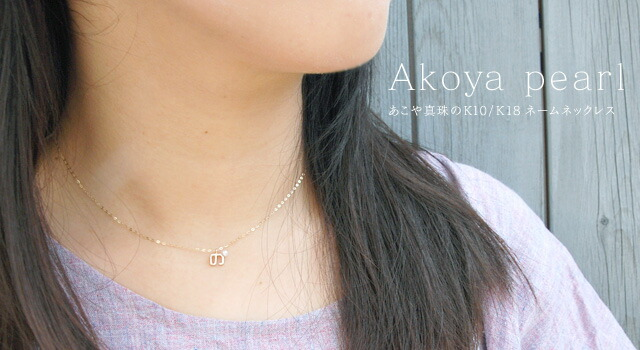 あこや 1粒パール ネックレス ネームネックレス ひらがな カタカナ アコヤ真珠 レディース K18