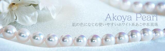 Akoya Pearl 肌の色になじむ使いやすいホワイト系アコヤ本真珠