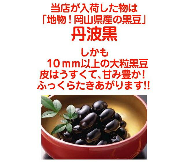 Blueman Translation And Black Beans 1 Kg Tanba Black