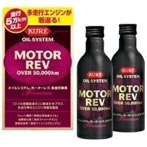 MOTOR REV OVER 50,000km (モーターレブ 多走行車用)