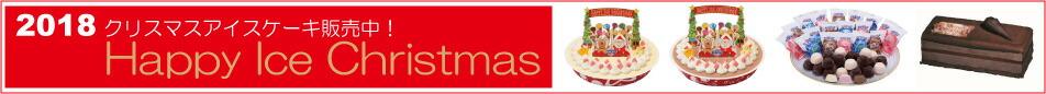 2018ブルーシールクリスマス商品