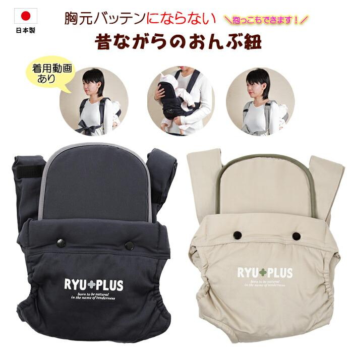 RYU+トップ