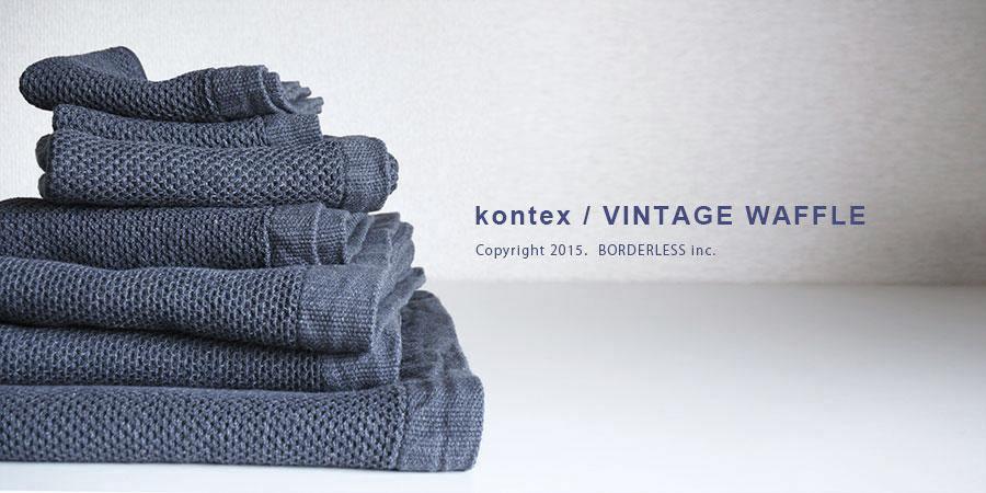 kontex / VINTAGE WAFFLE