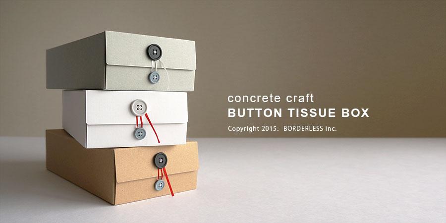 ボタンがポイント!封筒みたいなティッシュボックス