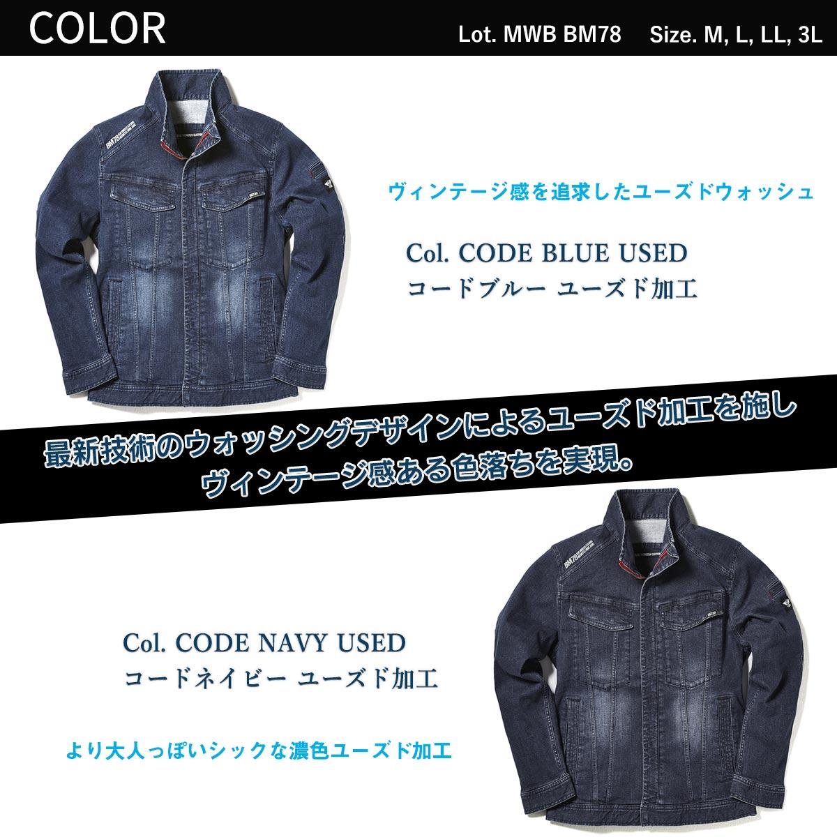 BMCワークジャケット
