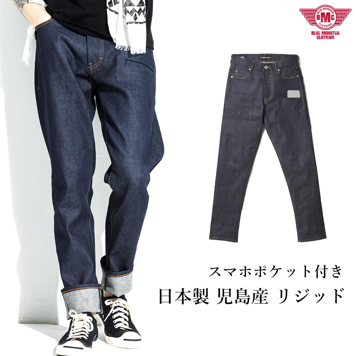 日本製児島産 スマホ専用ポケット付き リジッドジーンズ