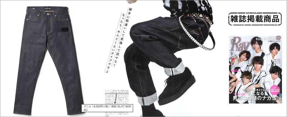 日本製児島産リジッドジーンズ