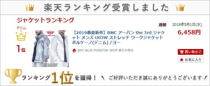 BMC作業服