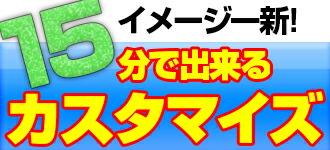 BM Japan 15分で出来るカスタマイズ