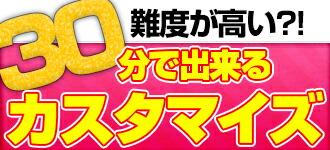BM Japan 30分で出来るカスタマイズ