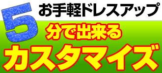 BM Japan 5分で出来るカスタマイズ