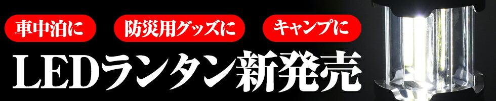 BM Japan ランタン 防災
