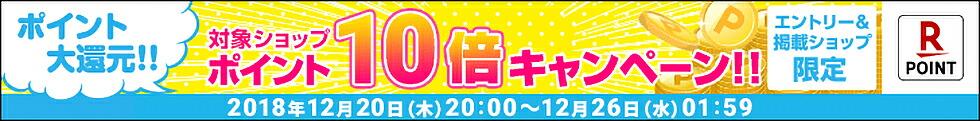 BM Japan 楽天 スーパーセール