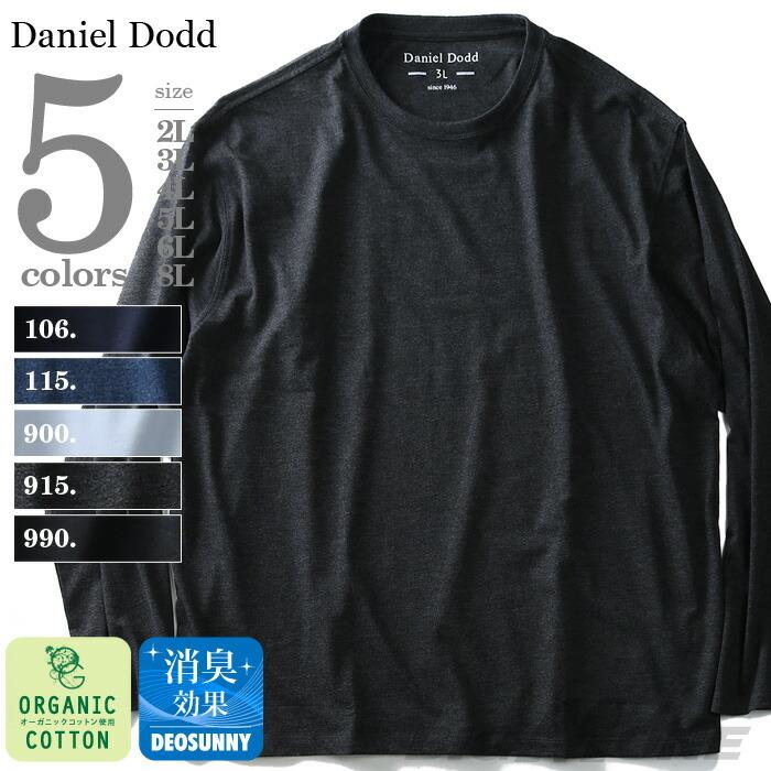 DANIEL DODD オーガニックコットン無地ロングTシャツ azt-180401