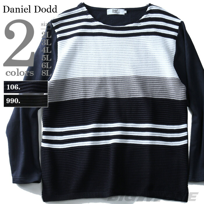 DANIEL DODD パネルボーダーロングTシャツ azt-180451