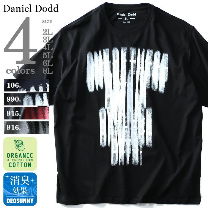 DANIEL DODD オーガニックプリント半袖Tシャツ azt-180213