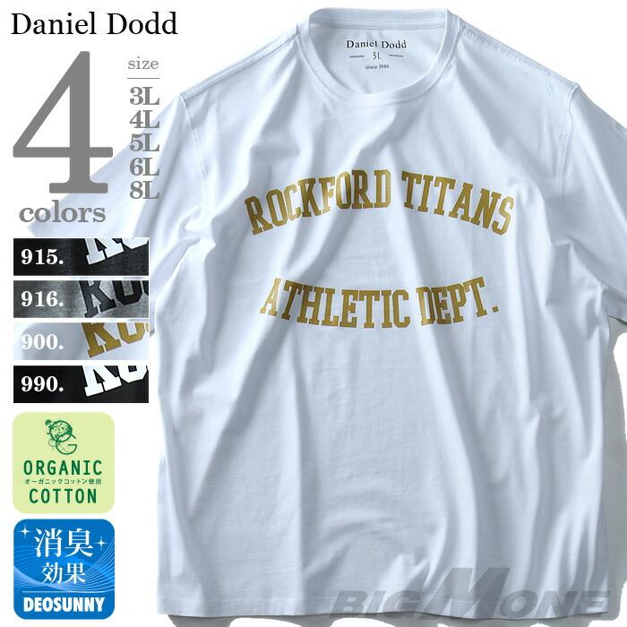 DANIEL DODD オーガニックプリント半袖Tシャツ azt-180219