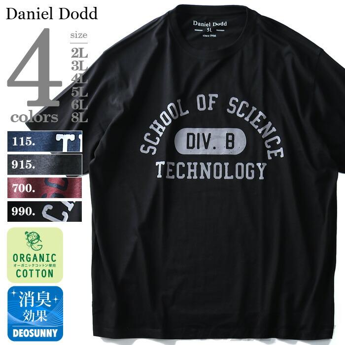 DANIEL DODD オーガニックプリント半袖Tシャツ azt-180220