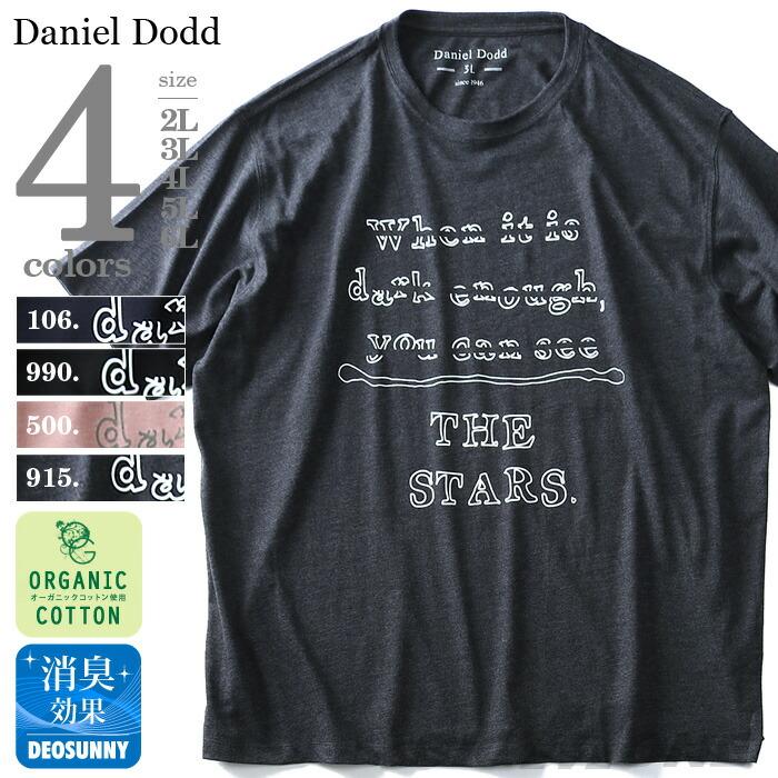 DANIEL DODD オーガニックプリント半袖Tシャツ azt-180222