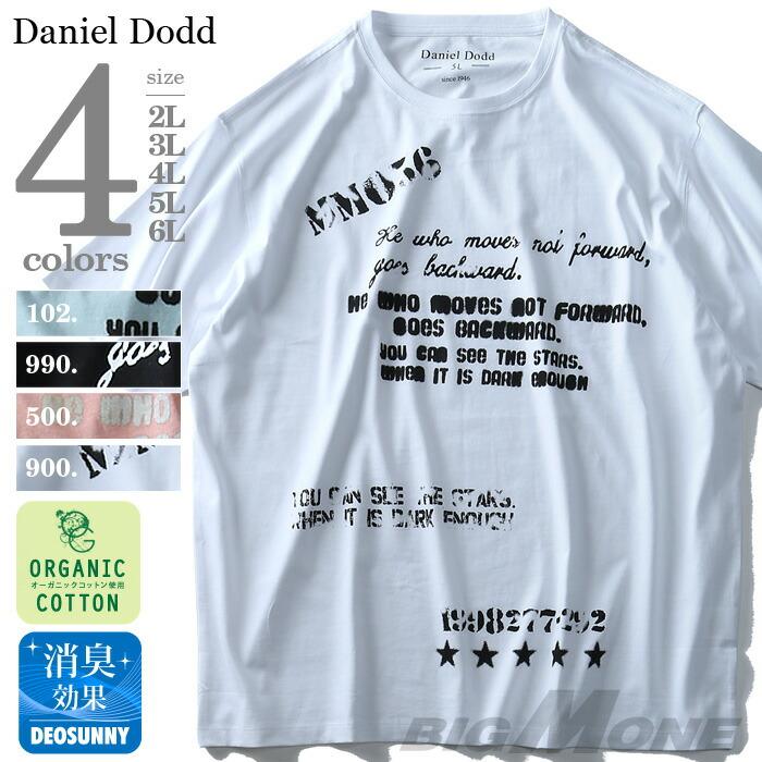 DANIEL DODD オーガニックプリント半袖Tシャツ azt-180227