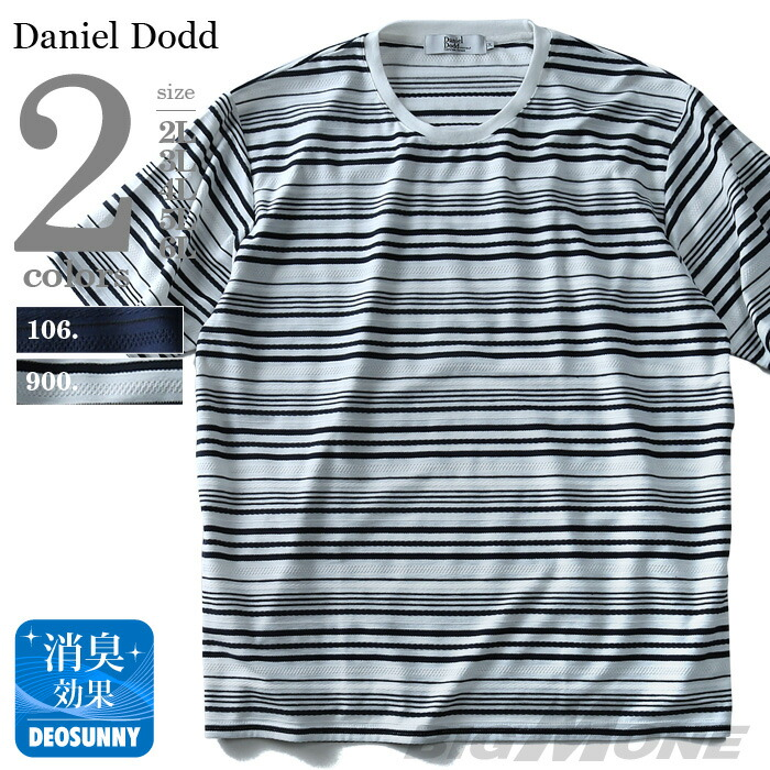 DANIEL DODD ランダムボーダー半袖Tシャツ azt-180286