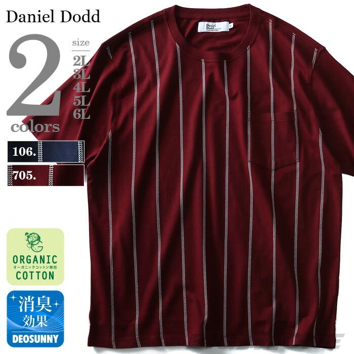 DANIEL DODD ストライプ切り替え半袖Tシャツ オーガニックコットン azt-180202