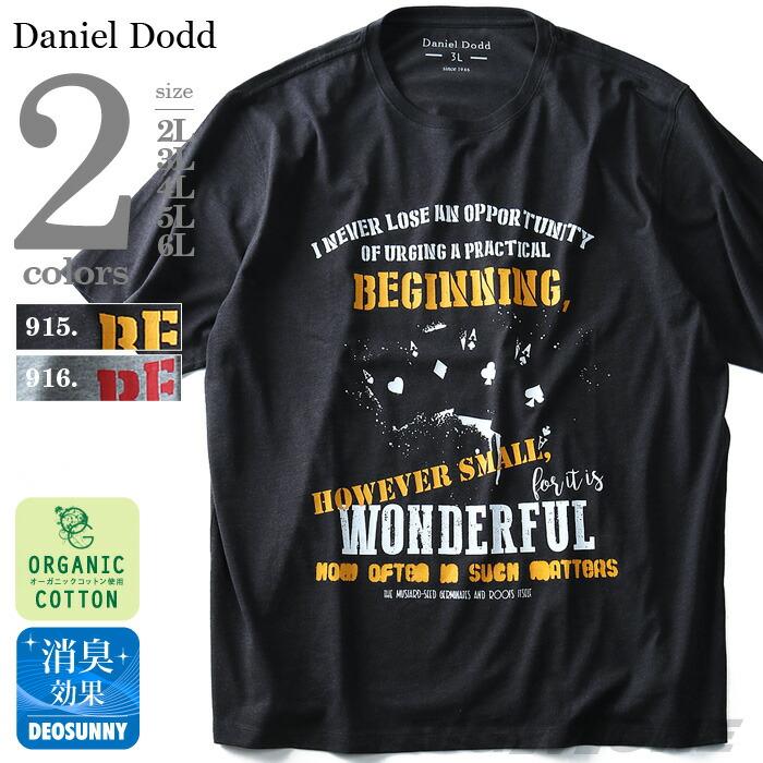 DANIEL DODD オーガニックプリント半袖Tシャツ azt-180251