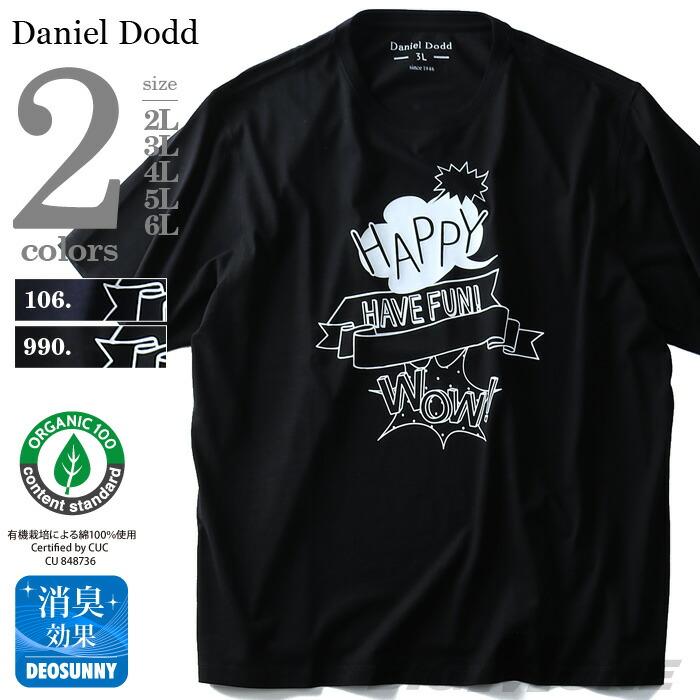 DANIEL DODD オーガニックプリント半袖Tシャツ azt-180257