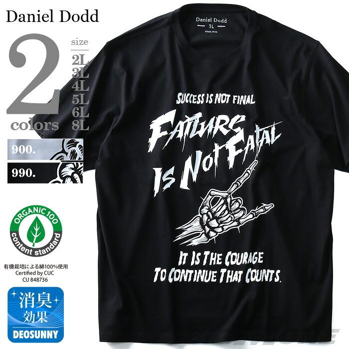DANIEL DODD オーガニックプリント半袖Tシャツ azt-180258