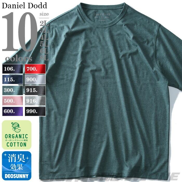 タダ割 大きいサイズ メンズ DANIEL DODD 半袖 Tシャツ オーガニック 無地 半袖Tシャツ azt-009005