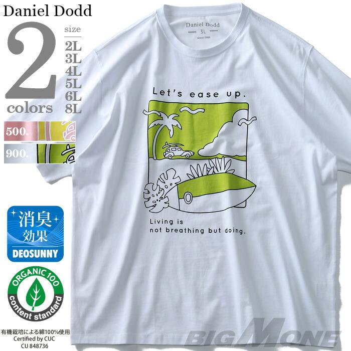 タダ割 大きいサイズ メンズ DANIEL DODD 半袖 Tシャツ オーガニック プリント 半袖Tシャツ Lest ease up azt-190226