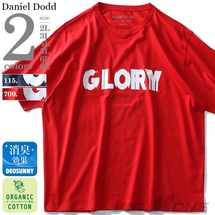 タダ割 大きいサイズ メンズ DANIEL DODD 半袖 Tシャツ オーガニック プリント 半袖Tシャツ GLORY azt-190228
