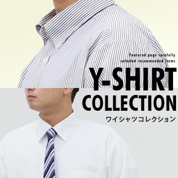 ワイシャツ特集