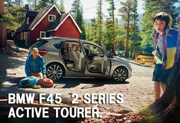 BMW F45 アクティブツアラー