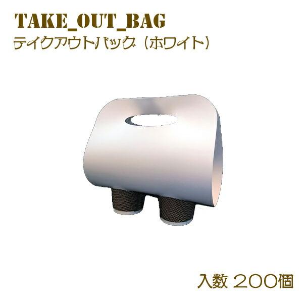 テイクアウトバッグ・白200枚