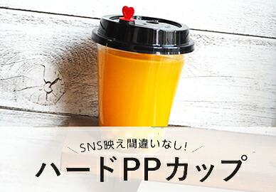 ハードPPカップ