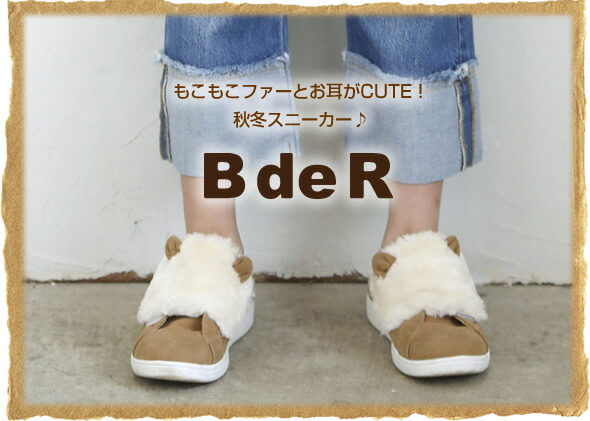 [BdeR (ビーデアール)] Fur Sneakers (980 96,014) With The Ear