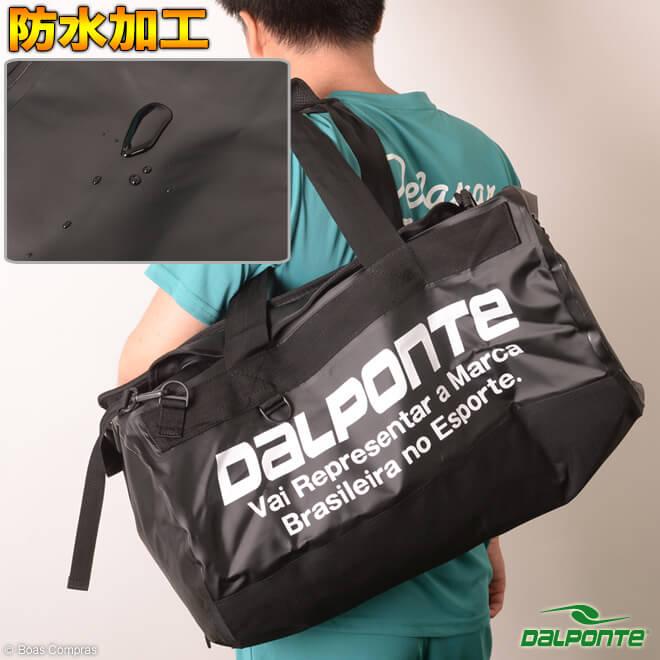 ダウポンチ/dalponte 防水バッグ 防水ダッフルバッグ