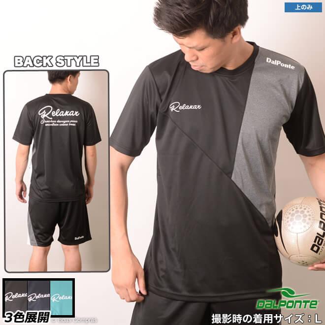 ダウポンチ/dalponte プラシャツ リラクシャープラクティスシャツ